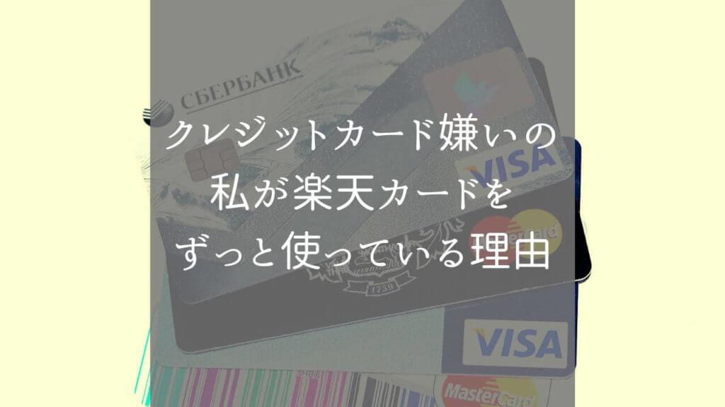 クレジットカード嫌いの私が楽天カードをずっと使っている理由